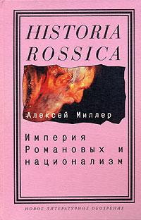 Империя Романовых и национализм