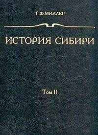 История Сибири. 3тт