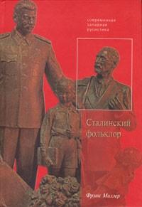 Сталинский фольклор / Пер. с англ. Л.Высоцкого