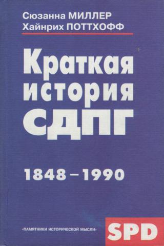 Краткая история СДПГ. 1848-1990