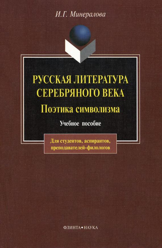 Русская литература Серебряного века. Поэтика символизма: Учеб. пособие