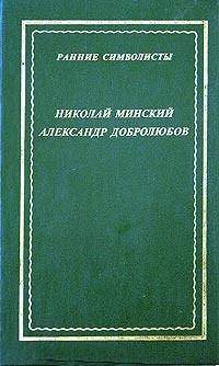 Ранние символисты: Н.Минский, А.Добролюбов. Стихотворения и поэмы. НБП