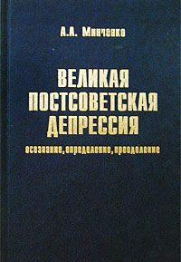 Великая постсоветская депрессия: осознание, определение, преодоление