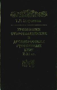 Хронология старославянских и древнерусских рукопискных книг 10-11 вв.