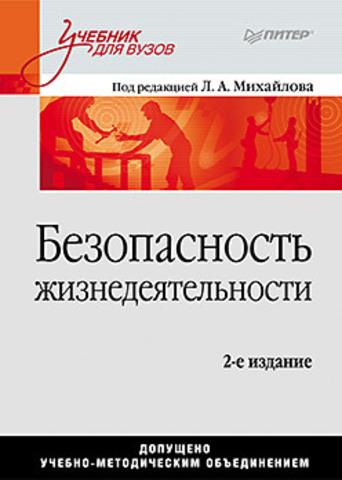 Безопасность жизнедеятельности: Учебник для вузов, 2-е изд.