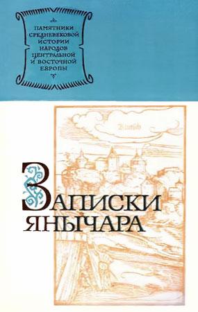 Записки Янычара. Написаны Константином Михайловичем из островицы