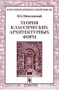 Теория классических архитектурных форм (обл)