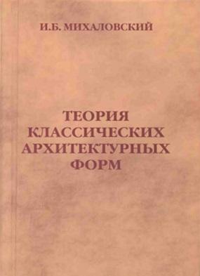 Теория классических архитектурных форм (пер)