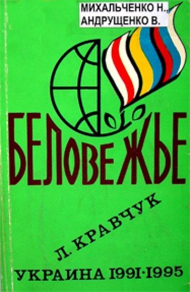 Беловежье. Л.Кравчук. Украина 1991-1995