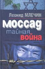 Моссад. Тайная война \2005