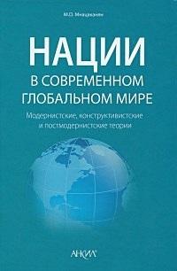 Нации в современном глобальном мире. Модернистские, конструктивистские и постмодернистские теории