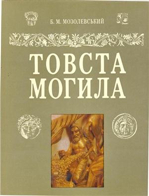 Товста Могила