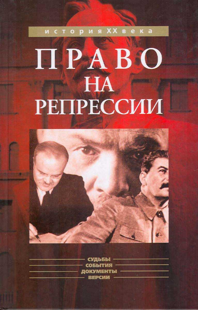 Право на репрессии: Внесудебные полномочия органов государственной безопасности (1918 - 1953). Монография