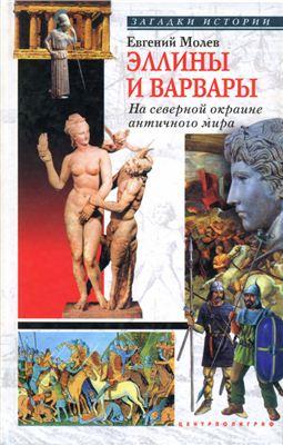 Эллины и варвары. На окраине античного мира