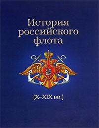 История российского флота в свете мировой политики и экономики (Х-ХIХ вв.)