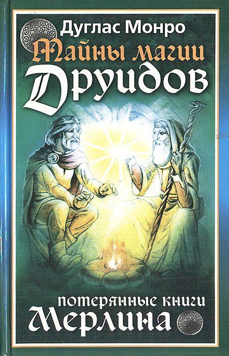 Тайны магии друидов