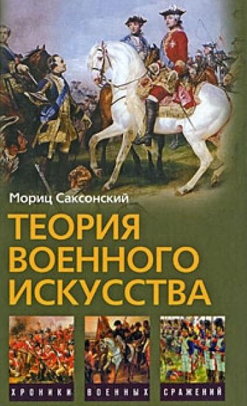 Теория военного искусства. \Военные принципы Наполеона