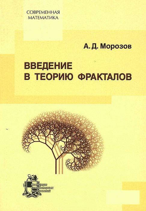 Введение в теорию фракталов - изд. 2-е, доп.