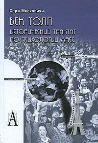 Век толп: Исторический трактат по психологии масс / Пер. с фр. Т.П. Емельяновой