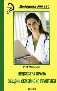 Медсестра врача общей (семейной) практики.