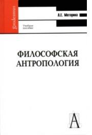 Философская антропология. 2-ое изд.