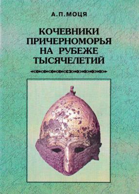 Кочевники Причерноморья на рубеже тысячелетий