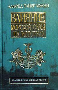 Влияние морской силы на историю, 1660-1783
