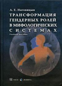 Трансформация гендерных ролей в мифологических системах. Учебное пособие