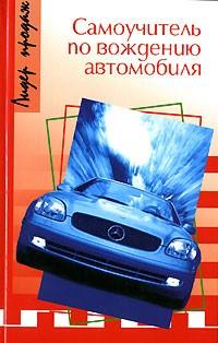Самоучитель по вождению автомобиля.