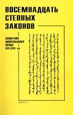 Восемнадцать степных законов. Памятники монгольского права XVI-XVII вв.