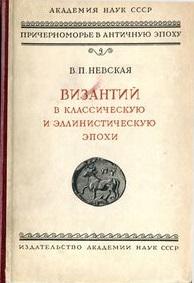 Византий в классическую и эллинистичекую эпохи