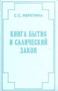 Книга бытия и салический закон
