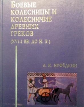 Боевые колесницы и коленсничие древних греков (16-1 в. До н.е)