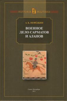 Военное дело сарматов и аланов (по данным античных источников).