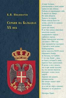 Сербия на Балканах. 20 век