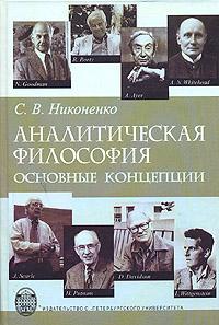 Аналитическая философия: основные концепции.