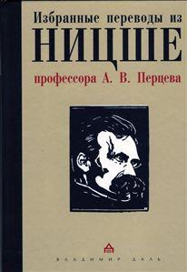 Избранные переводы из Ницше профессора Перцева \Заратустра+Человеческое+Веселая наука