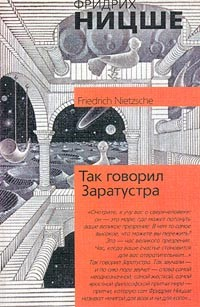 Так говорил Заратустра \АСТ-2005