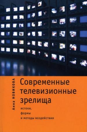 Современные телевизионные зрелища: истоки, формы и методы воздействия