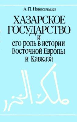 Хазарское государство и его роль в истории Вост.Европы и Кавказа