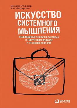 Искусство системного мышления: необходимые знания о системах и творческом подходе к решению проблем