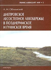Днепровское лесостепное левобережье в позднеримское и гуннское время (сер. 3. - 1 пол. 5 в.н..э.)