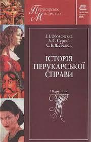 Історія перукарської справи.\ред.Орлов