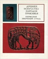 Древнее искусство народов Прикамья. Пермский зверинный стиль