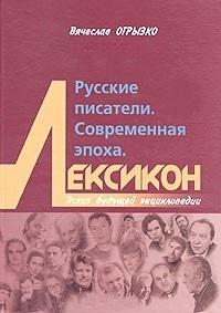 Русские писатели. Современная эпоха. Лексикон