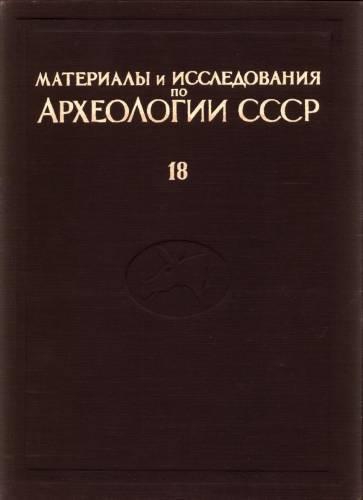 Неолит и бронзовый век Прибайкалья. Историко-археологическое исследование \МИА. 18