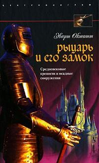 Рыцарь и его замок Средневековые крепости и осадные сооружения