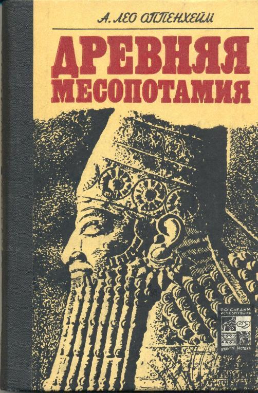 Древняя Месопотамия \пер.