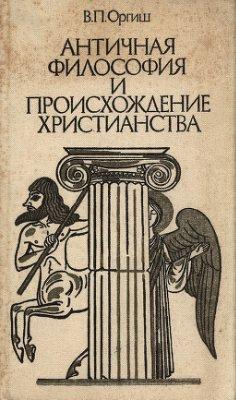 Античная философия и происхождение христианства