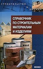 Справочник по строител.материалам и изделиям дп